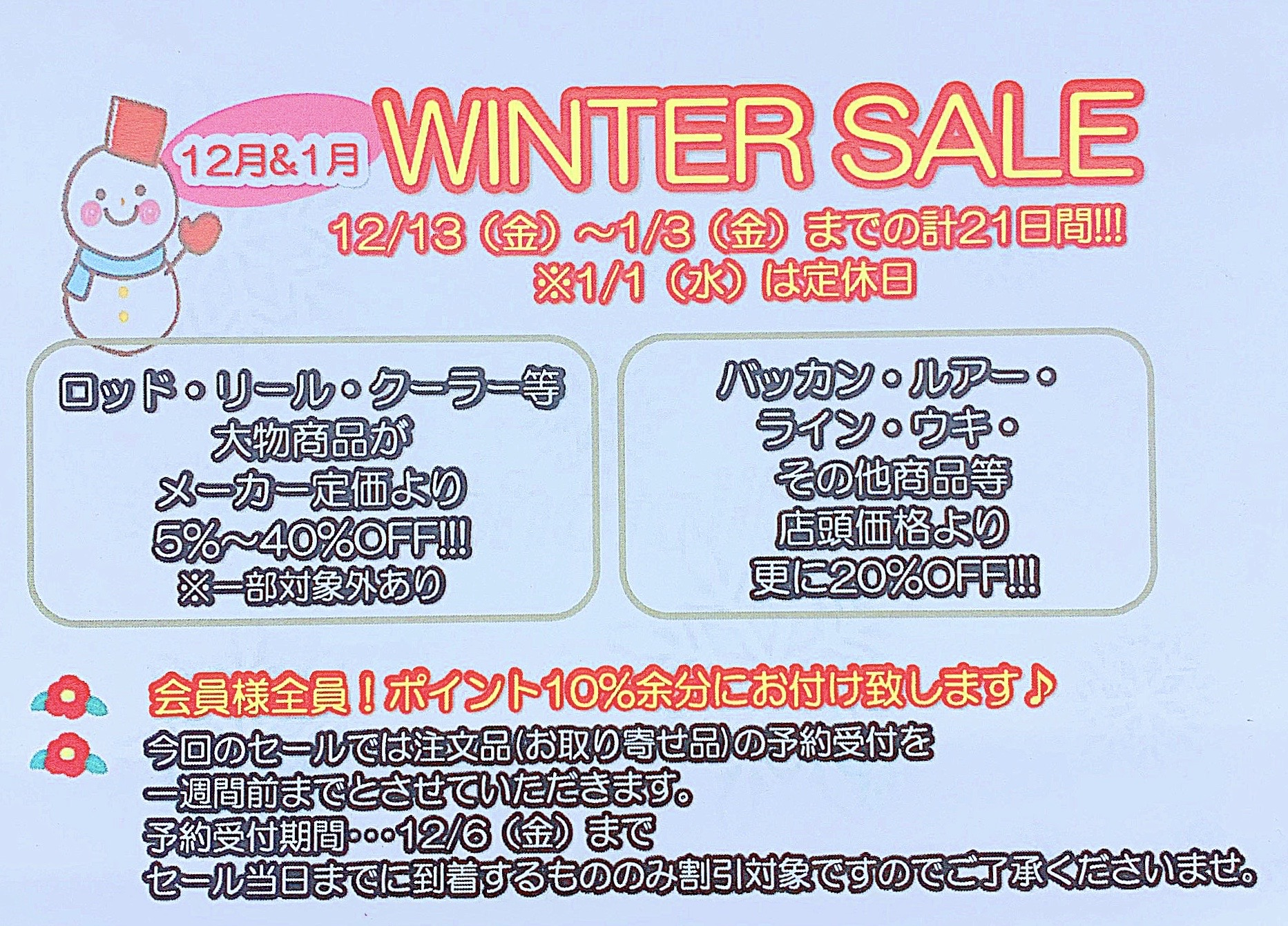 WINTER SALEのご案内♪